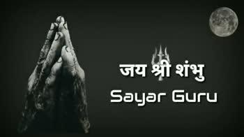 धार्मिक वीडियो - Sayar Guru जिनके रोम - रोम में शिव हैं । वही विष पिया करते हैं । Sayar Guru जय शिव शंभु । Subscribe Share Press The Bell Icon Sayar Guru O SUBSCRIBED 1 - ShareChat