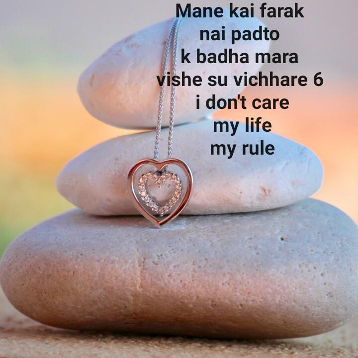 😈 એટિટ્યુડ સ્ટેટ્સ - Mane kai farak nai padto k badha mara vishe su vichhare 6 i don ' t care my life my rule - ShareChat