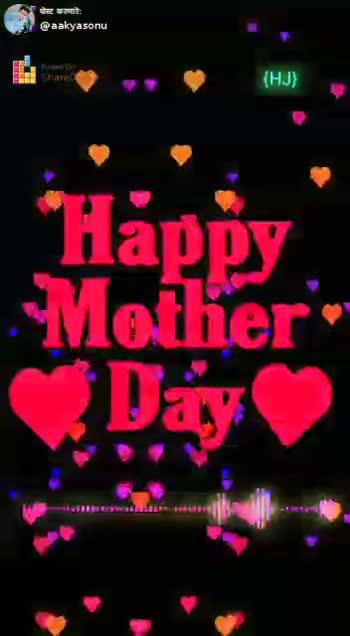🤳एक सेल्फी आई सोबत - ग्रेट गारे : @ aakyasonu ShareChat { HJ } Happy Mother Day ShareChat Aakash Bhaskar salyasonu मैत्री , मस्ती आणि शेअरचॅट Follow - ShareChat