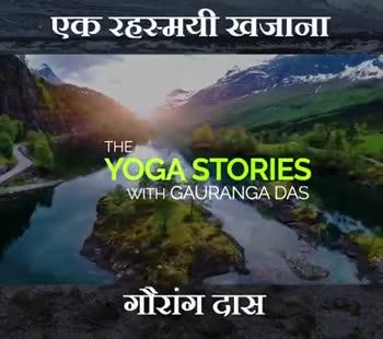 👍प्रेरणादायक- Motivation✌ - एक रहस्मयी खजाना Gauranga DEG गौरांग दास ' एक रहस्मयी खजाना । Special thanks to GOVARDHAN ECO VILLAGE www . ecovillage . org . in गौरांग दाश - ShareChat