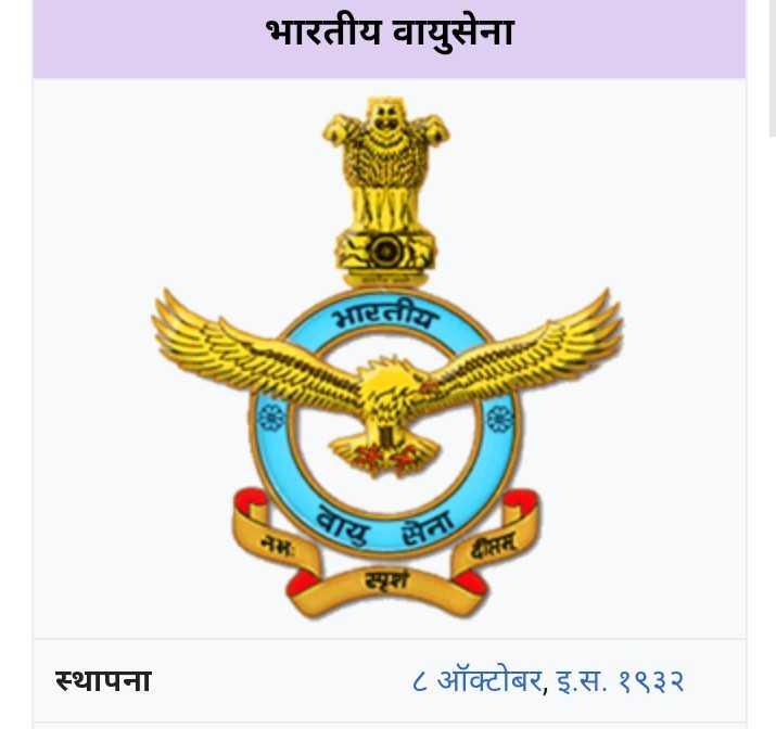 8 ऑक्टोबरवायुसेनास्थापनादिवस - भारतीय वायुसेना भारतीय वाय सेना नमः दासम समस स्थापना ८ ऑक्टोबर , इ . स . १९३२ - ShareChat