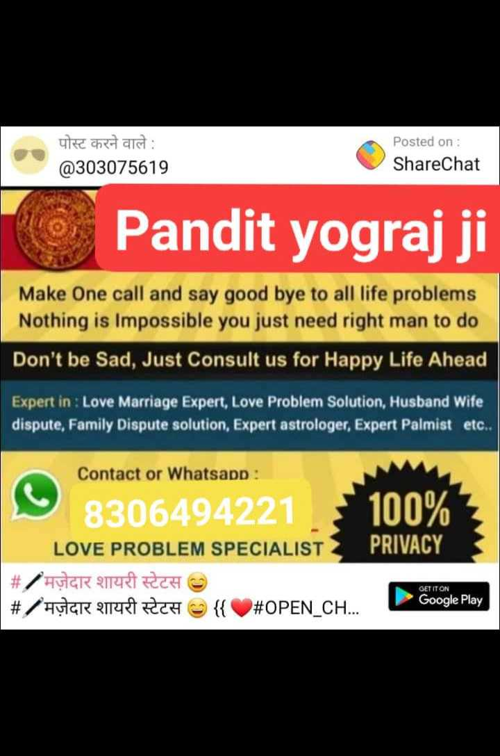 🔯8 दिसंबर का राशिफल/पंचांग🌙 - पोस्ट करने वाले : @ 303075619 Posted on : ShareChat Pandit yograj ji Make One call and say good bye to all life problems Nothing is impossible you just need right man to do Don ' t be Sad , Just Consult us for Happy Life Ahead Expert in : Love Marriage Expert , Love Problem Solution , Husband Wife dispute , Family Dispute solution , Expert astrologer , Expert Palmist etc . . Contact or Whatsapp : 8306494221 100 % LOVE PROBLEM SPECIALIST PRIVACY # HUGROTURICH # HUER OUR RICH { { # OPEN CH . . . Google Play GET IT ON - ShareChat