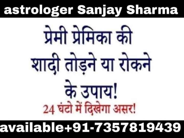 🔯8 दिसंबर का राशिफल/पंचांग🌙 - astrologer Sanjay Sharma प्रेमी प्रेमिका की शादी तोड़ने या रोकने के उपाय ! 24 घंटो में दिखेगा असर ! available + 91 - 7357819439 - ShareChat
