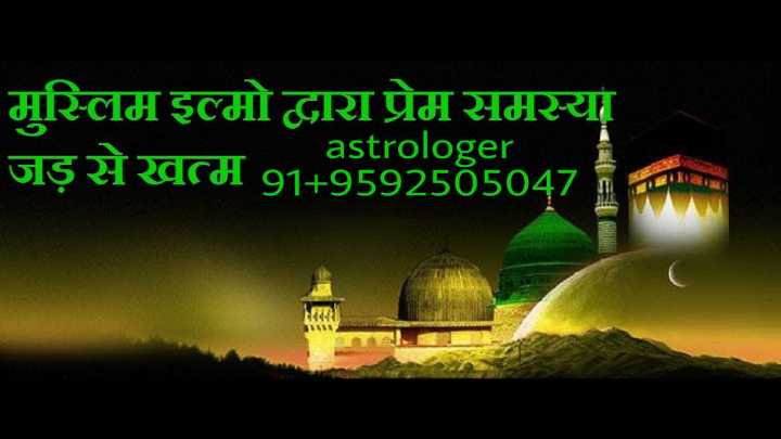 🔯8 फरवरी का राशिफल/पंचांग🌙 - मुस्लिम इल्मोद्वारा प्रेम समस्या जड़ से खत्म 91 + 9592565047 या astrologer 4A 11 - ShareChat
