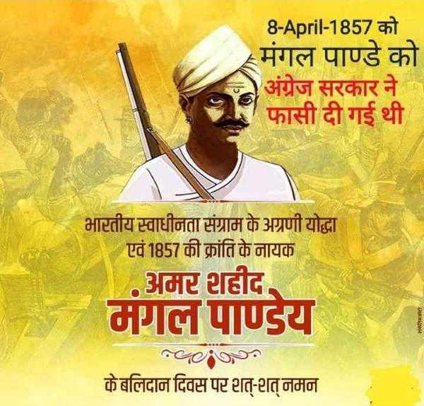 📃 8 એપ્રિલનાં સમાચાર - 8 - April - 1857 को मंगल पाण्डे को अंग्रेज सरकार ने फासी दी गई थी भारतीय स्वाधीनता संग्राम के अग्रणी योद्धा एवं 1857 की क्रांति के नायक अमर शहीद , गत पाण्डेय के बलिदान दिवस पर शत् - शत् नमन - ShareChat