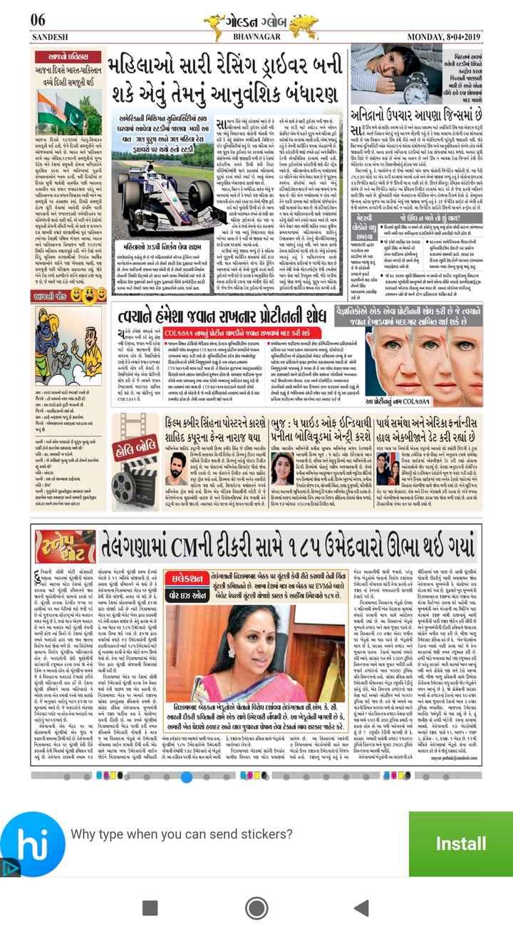 📃 8 એપ્રિલનાં સમાચાર - us - ગોલ્ડન ગ્લોબી SANDESH BHAVNAGAR MONDAY , 8 . 04 . 2019 આજનો ઇતિહાસ છે . આજના દિવસે ભારત - પાકિસ્તાન વચ્ચે દિલ્હી સમજૂતી થઈ મહિલાઓ સારી રેસિંગ ડ્રાઇવર બની શકે એવું તેમનું આનુવંશિક બંધારણ વિટનમાં હાલમાં થયેલી સ્ટડીમાં ઊંઘને કન્ટ્રોલ કરતા જિન્સની જાણકારી મળી છે અને એના લીધે હવે દવા શોધવામાં | મદદ મળશે અનિદ્રાનો ઉપચાર આપણા જિન્સમાં છે આજના દિવસે ૧૯૫૦માં નેહરુ - હિયાત સમજૂતી થઈ હતી , જેને દિલહી સમજૂતીને નામે ઓળખવામાં આવે છે . ભારત અને પાકિસ્તાન વચ્ચે આઠ એપ્રિલ , ૧૯૫૦ની સમજૂતીનો મુખ્ય ઉદેશ બંને દેશમાં લઘુમતી કોમના અધિકારોને સુરક્ષિત કરવા અને ભવિષ્યમાં યુદ્ધની સંભાવનાઓને ખતમ કરવી . નવી દિલ્હીમાં છ દિવસ સુધી ચાલેલી વાતચીત પછી ભારતના તrકાલીન વડા પ્રધાન જવાહરલાલ નહેરુ અને પાકિસ્તાનના વડા પ્રધાન લિયાકત અલી ખાને આ સમજૂતી પર હસ્તાક્ષર કર્યા . દિનદી સમજૂતી હેઠળ લૂંટી લેવામાં આવેલી સંપત્તિ પાછી આપવાની અને જબરદસ્તી ધર્મપરિવર્તન પર પ્રતિબંધની વાતો નક્કી થઈ . એ પછી બંને દેશોમાં લઘુમતી કોમની કમિટી બની . એ સાથે જ લગભગ દસ લાખથી વધારે શરણાથીઓ પૂર્વ પાકિસ્તાન ( બાંગ્લાદેશથી પશ્ચિમ બંગાળ આવ્યા . ભારત અને પાકિસ્તાનના વિભાજન પછી ૧૯૪૯માં સ્થિતિ અતિરાય તણાવપૂર્ણ રહી . બંને દેશો વચ્ચે હિંદુ મુસ્લિમ શરણાર્થીઓ ઉપરાંત આર્થિક મામલાઓને લઈને પણ ખેંચતાણ ચાલી , પણ સમજૂતી પછી પરિવ્રામ સકારાત્મક રહ્યું . જોકે બંને દેશ વચ્ચે કાશમીરને લઈને તણાવ હજી ચાલ જ છે , જે આજે પણ ઠંડો નથી પડ્યો . અમેરિકાની મિશિગન યુનિવર્સિટીમાં હાથ મામાન્ય રીતે એવું કહેવામાં આવે છે કે વધે એ સાથે તે સારી છૂઇવર બની જાય છે , ધરતમાં આવેલ અરીમાં ન મળી આ મહિલાઓ સારી ડ્રાઇવર હોતી નથી રેખા !ી માટે કવોડ અને ઓપન Tચારી શંઘ મળે તો શરીર સ્વસ્થ રહે છે અને સારા સ્વાથ્ય માટે કવોલિટી ઊંઘ પણ એકદમ જરૂરી પણ એવું વિચારનારા લોકોની બોલતી બંધ કપિટ એમ બે પ્રકારે પુરુષ અને મહિલા જ્ઞાઈ | Kછે , આજે વિજ્ઞાન એટલું બધું આગળ નીકળી ગયું છે કે ઘણા અસાધ્ય રોગોની દવા શોધવામાં વાત ત્રણ પુરુષ અને ત્રણ મહિલા રેસ . કરી દે તેવું સંશોધન અમેરિકાની મિશિગન વરોમાં પ્રેસ કરવામાં આવી સ્કી , એમાં જણાયું આવી છે પણ વિજ્ઞાન પાસે ઊંઘ કેવી રીતે આવે છે એ મેકેનિઝમની પૂરેપૂરી જાણકારી નથી . જોકે સ્ટેટ યુનિવર્સિટીમાં થયું છે . ત્રણ મહિલા અને હતું કે તેમની શારીરિક 