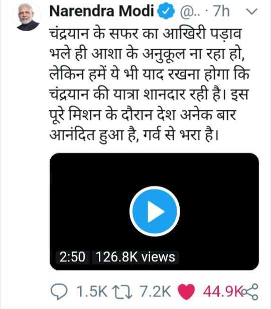📄 8 સપ્ટેમ્બરનાં સમાચાર - Narendra Modi @ . . · 7h v चंद्रयान के सफर का आखिरी पड़ाव भले ही आशा के अनुकूल ना रहा हो , लेकिन हमें ये भी याद रखना होगा कि चंद्रयान की यात्रा शानदार रही है । इस परे मिशन के दौरान देश अनेक बार आनंदित हुआ है , गर्व से भरा है । 2 : 50 126 . 8K views Q 1 . 5K 17 . 7 . 2K 44 . 9k - ShareChat