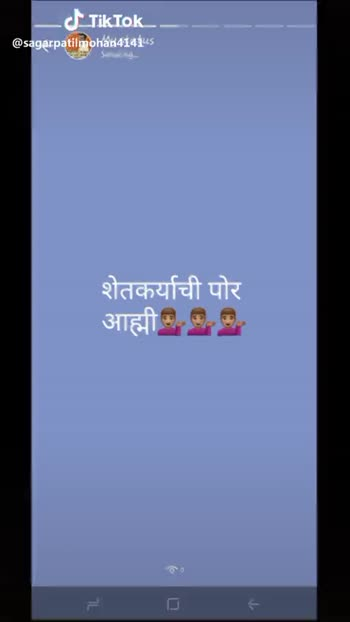 shetkari - O Tik Tok @ sagarpatilmohan41 41My status Sending . कष्टाच खायच My status Sending . Only tachet Brand @ sagarpatilmohan4141 - ShareChat
