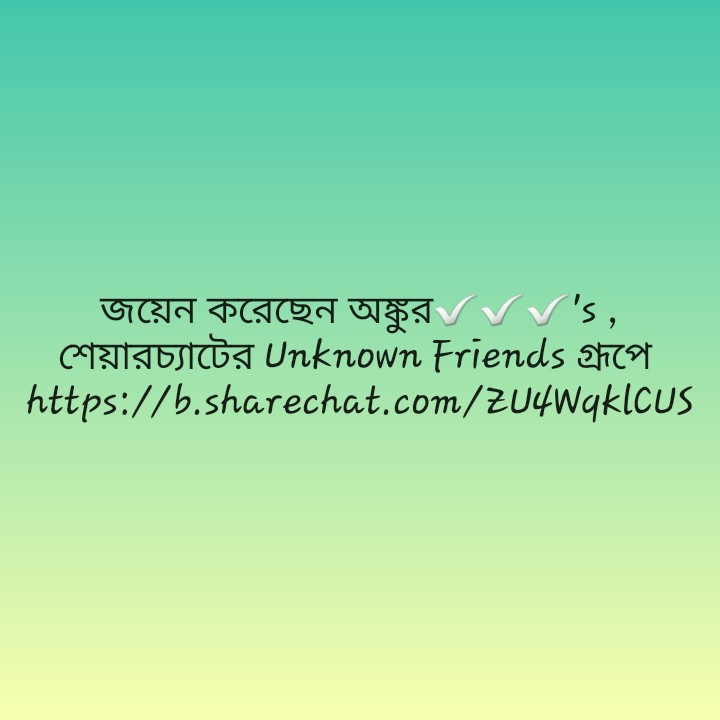New Friends - জয়েন করেছেন অঙ্কুর । ' , CARISONICUS Unknown Friends arcat https : / / b . sharechat . com / ZU4WGKLCUS - ShareChat