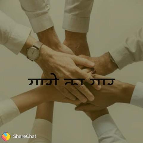 यारों की यारी - गागे का गार ShareChat - ShareChat