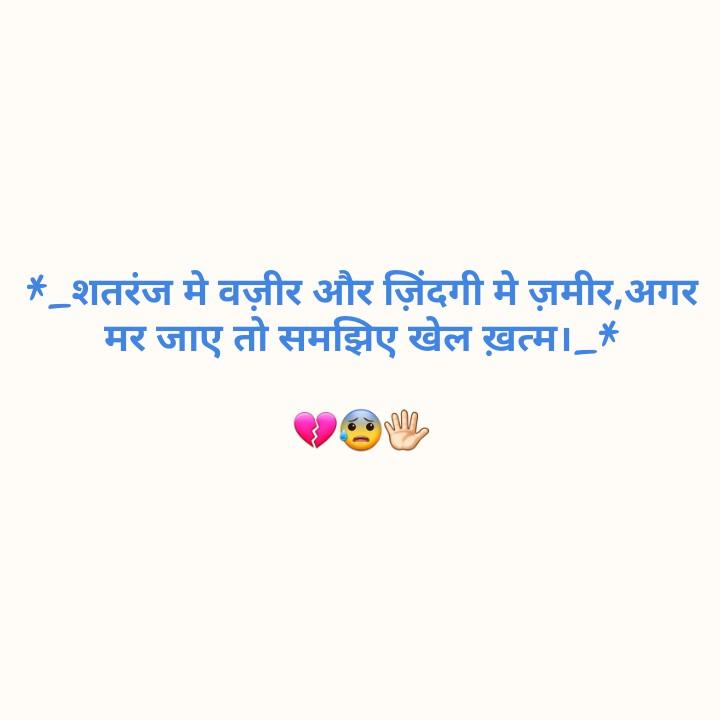 prem sayri - * _ शतरंज में वज़ीर और जिंदगी में ज़मीर , अगर मर जाए तो समझिए खेल ख़त्मा _ * - ShareChat