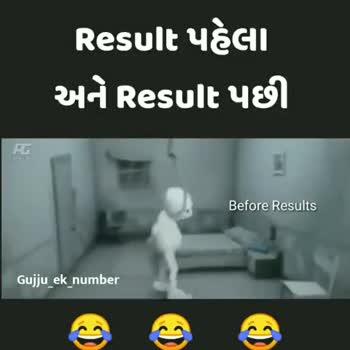 📃 સ્કૂલ નું પરિણામ - ' Resultપહેલા . અને Resultપછી PG Gujju _ ek _ number ' Resultપહેલા . 241 Result 4891 E Gujju _ ek _ number - ShareChat