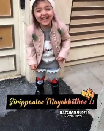 cute baby - Sirippaalae Mayakkathae ? ! RATCHASI QUOTES Sirippaalae Mayakkathae ? ? RATCHASI QUOTES - ShareChat