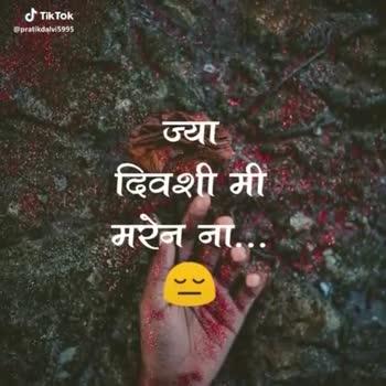 👧Girls status - तेव्हा शेवटच्या वेळी ही तू नको येऊस . . . Tik Tok @ pratikdalvi5995 तुझे डोळे पुसायला Tik Tok @ pratikdalvi5995 - ShareChat