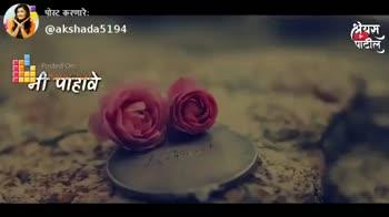 ⚡️लेटेस्ट Video - LLLL पोस्ट करणारेः @ akshada5194 अयम , पाटील Posted on ShareChat वीण Shared Akshada akshada5194 मैत्री , मस्ती आणि शेअरचॅट Follow O - ShareChat