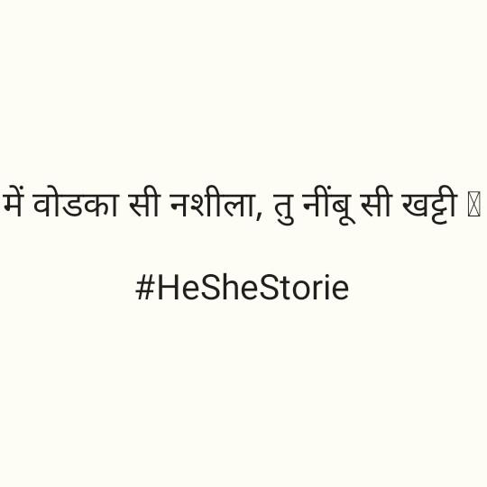 💘 પ્રેમ 💘 - में वोडका सी नशीला , तु नींबू सी खट्टी । # HeSheStorie - ShareChat