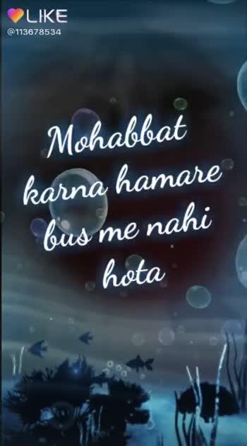 💔 ভগ্ন💔হৃদয় 💔 - LIKE @ 113678534 Mohabbat karna hamare ' bus me nahi hota 0° LIKE APP Magic Video Maker & Community - ShareChat