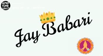 જય બાબરી - ShareChat