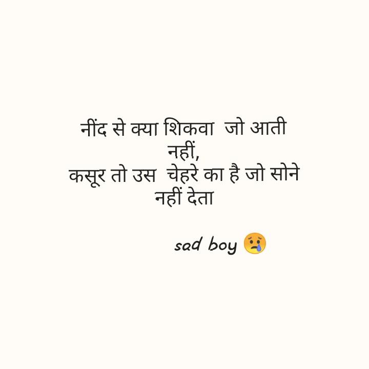 sad boy shayri - नींद से क्या शिकवा जो आती नहीं , कसूर तो उस चेहरे का है जो सोने नहीं देता sad boy - ShareChat