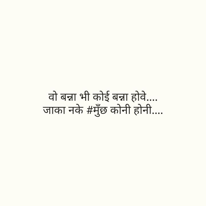 rajshthani status - वो बन्ना भी कोई बन्ना होवे . . . . जाका नके # मुंछ कोनी होनी . . . . - ShareChat
