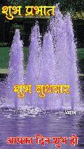 🌅 સુપ્રભાત 🙏 - शुभ प्रभात शुभ बुधबाट Viraj . maryla आपका दिन शुभ हो - ShareChat