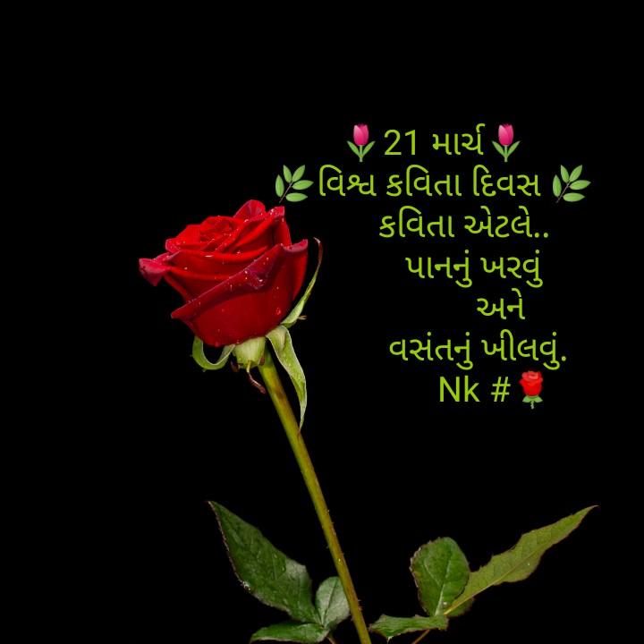 📜 વિશ્વ કવિતા દિવસ - 21 માર્ચ ' - વિશ્વ કવિતા દિવસ છે , કવિતા એટલે . . પાનનું ખરવું અને વસંતનું ખીલવું . Nk # ૧ - ShareChat