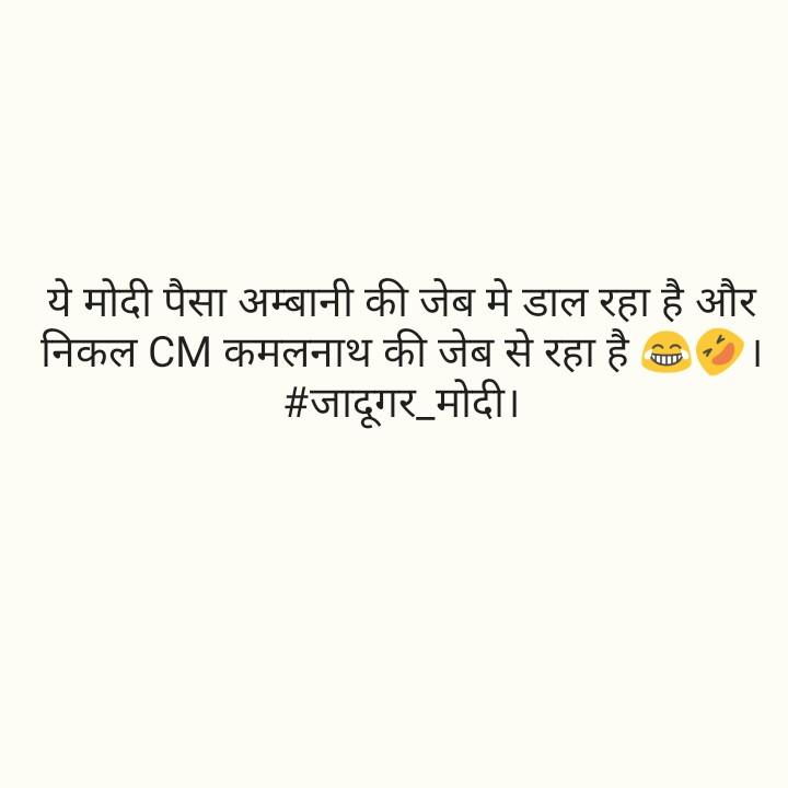 📰 कमलनाथ पर टैक्स रेड - ये मोदी पैसा अम्बानी की जेब मे डाल रहा है और निकल CM कमलनाथ की जेब से रहा है @ । । # जादूगर _ मोदी । - ShareChat