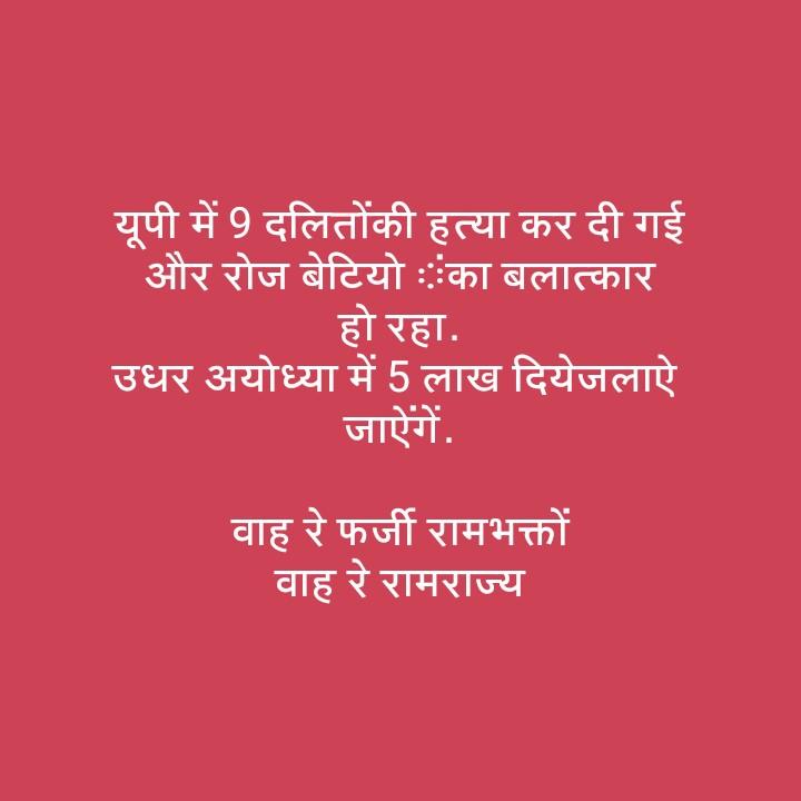 🎤आपकी राय- देश की राजनीति - यूपी में 9 दलितोंकी हत्या कर दी गई और रोज बेटियो का बलात्कार हो रहा . उधर अयोध्या में 5 लाख दियेजलाऐ जाऐंगें . वाह रे फर्जी रामभक्तों वाह रे रामराज्य - ShareChat