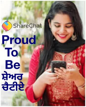 😎 Proud to be ਸ਼ੇਅਰਚੈਟੀਏ - ShareChat Proud To Be ਸ਼ੇਅਰ ਚੈਟੀਏ ShareChat Proud To Be ਸ਼ੇਅਰ ਚੈਟੀਏ - ShareChat