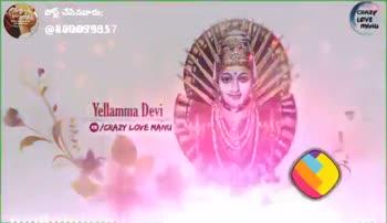 🙏అమ్మవారి అలంకారాలు - పోస్ట్ చేపీనవారు : @ RODOSS857 CRAZY LOVE MANU Yellamma Devi / CRAZY LOVE MANU Pawlad One ShareChat ShareChat naga nagesh kala kala0751 nono Follow - ShareChat