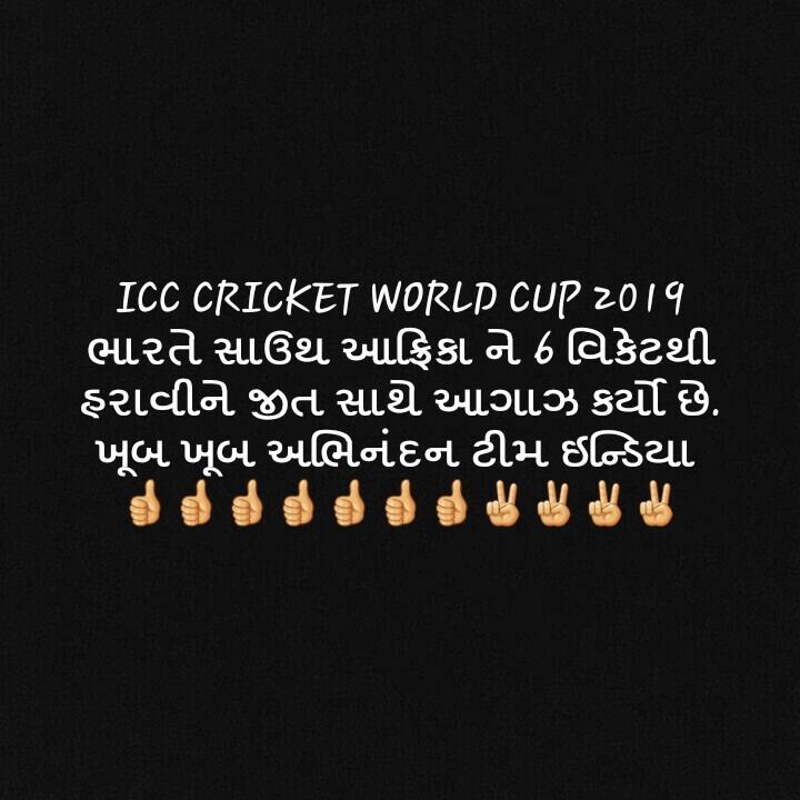 🏏India vs South Africa🏏 - ICC CRICKET WORLD CUP 2019 ' ભા૨તે સાઉથ આફ્રિકા ને 6 વિકેટથી હરાવીને જીત સાથે આગઝ કર્યો છે . ' ખૂબ ખૂબ અભિનંદન ટીમ ઇન્ડિયા - ShareChat