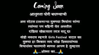 🌹नवरात्री coming soon - ShareChat