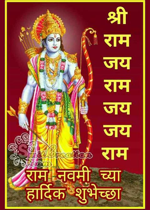 🙏श्री राम नवमी शुभेच्छा - ShareChat