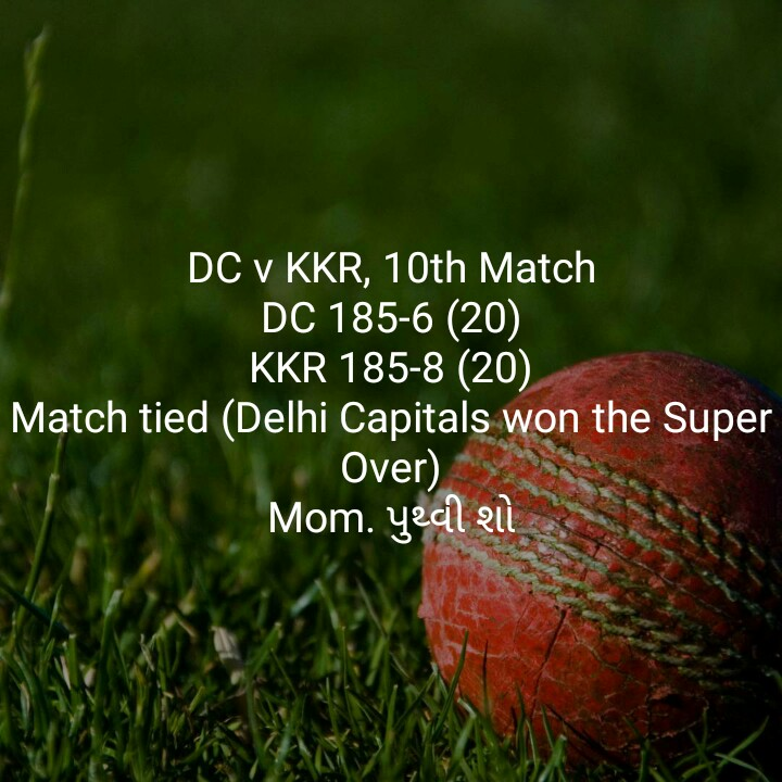 🔷 DC vs KKR 💜 - DC v KKR , 10th Match DC 185 - 6 ( 20 ) KKR 185 - 8 ( 20 ) Match tied ( Delhi Capitals won the Super Over ) Mom . પુથ્વી શો - ShareChat