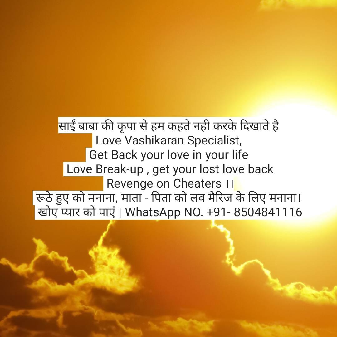 भाई -बहन का प्यार - साईं बाबा की कृपा से हम कहते नही करके दिखाते है Love Vashikaran Specialist , Get Back your love in your life Love Break - up , get your lost love back Revenge on Cheaters     रूठे हुए को मनाना , माता - पिता को लव मैरिज के लिए मनाना । खोए प्यार को पाएं   WhatsApp NO . + 91 - 8504841116 - ShareChat