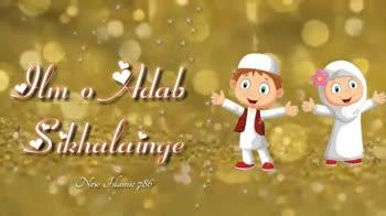 ☪️रमजान मुबारक - e Yen stamie 786 Tamadan Larceny New Islamic 786 - ShareChat