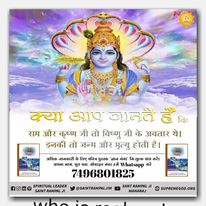 kabir  is god - क्या ) ) हैं कि राम और कृष्ण जी तो विष्णु जी के अवतार थे । इनकी तो जन्म और मृत्यु होती है । । । dि ) 0 ३ लिए पति पुर ) ' ज्ञाl di ' : ) II 3 । । । । म , पूरा पता , मोबाइल नंबर हमें Whatsapp ? 7496801825 If SPIRITUAL LEADER SAINT RAMPAL JI y @ SAINTRAMPALJIM SANT RAMPAL JI A . MAHARAJ SUPREMEGOD . ORG who . - ShareChat