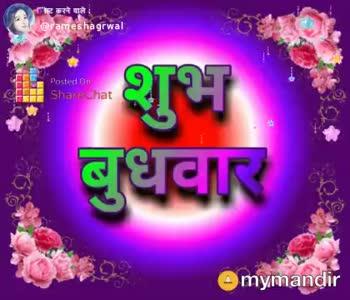 😏 GIFS - करने वाले : @ rames hagrwal गणेशजी Share Chat का साथ हो सुख संवृद्धि की बरसात हो आप रहो खुशहाल सदा चाहे दिन हो या रात हो । mymandir ShareChat Ramesh rameshagrwal आई लव शेयस्यैट मुझे शेयर चैट पर फालोकरे Follow - ShareChat