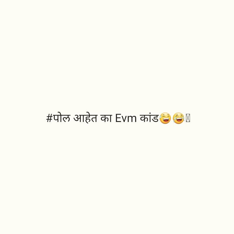 📹लावरे तो व्हिडिओ - # पोल आहेत का Evm कांड SEX - ShareChat