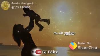 mothers day - போஸ்ட் செய்தவர் : @ 124990898 ' இவை தாண்டி தானே பெற்றேன் உன்னை Posted On : ShareChat YouTube GJ Editz போஸ்ட் செய்தவர் : @ 124990898 கண்கள் நீயே , காற்றும் நீயே , Posted On : ShareChat YouTube GJ Editz - ShareChat