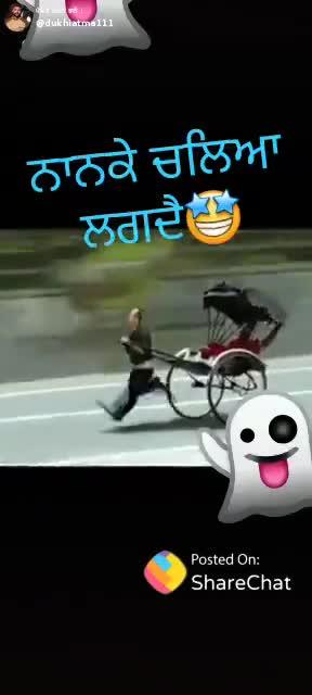 ਗਰਮੀ ਦੀਆਂ ਛੁੱਟੀਆਂ - dukhlatma ਨਾਨਕੇ ਚਲਿਆ ਲਗਦੈ @ ramashee dev ShareChat ਦੁਖੀ ਆਤਮਾ dukhita111 Follow - ShareChat