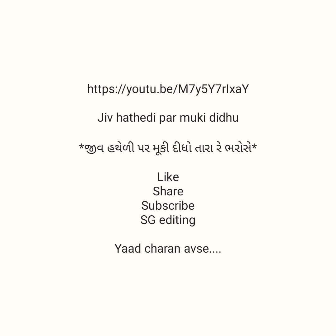 jignesh kaviraj - https : / / youtu . be / M7y5Y7rlxaY Jiv hathedi par muki didhu * જીવ હથેળી પર મૂકી દીધો તારા રે ભરોસે Like Share Subscribe SG editing Yaad charan avse . . . . - ShareChat