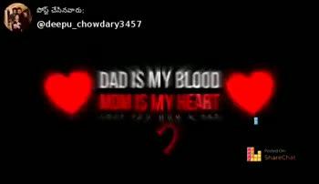 అమ్మ నాన్న లకు ప్రేమతో.... - పోస్ట్ చేసినవారు ; @ deepu _ chowdary3457 DAD IS MY BLOOD MOM IS MY HEART LOVE YOU MOM & DAD FREE Posted On : FINE ShareChat పోస్ట్ చేసినవారు : @ deepu _ chowdary3457 DAD IS MY BLOOD MOM IS MY HEART LOVE YOU MOM & DAD ShareChat - ShareChat