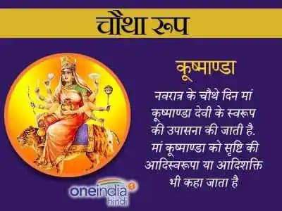 4️⃣ ચોથો દિવસ : માઁ કુષ્માંડા - चौथारूप कूष्माण्डा नवरात्र के चौथे दिन मां कुष्माण्डा देवी के स्वरूप की उपासना की जाती है . मां कूष्माण्डा को सृष्टि की आदिस्वरूपा या आदिशक्ति भी कहा जाता है Oneindia - ShareChat