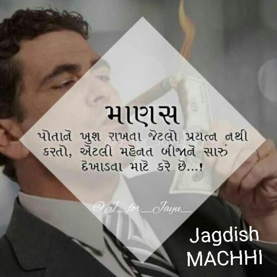 ✒️ કવિની કલમ - માણસ પોતાને ખુશ રાખવા જેટલો પ્રયત્ન નથી કરતો , એટલી મહેનત બીજાને સારું દેખાડવા માટે કરે છે . . . ! @ T _ for _ Jayu Jagdish MACHHI - ShareChat