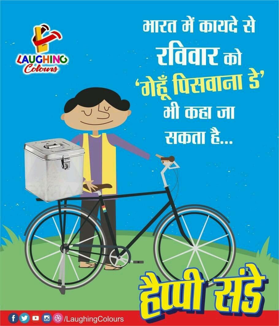 shubh ravivar - LAUGHING Colours भारत में कायदे से रविवार को ' गेहूं पिसवाना है भी कहा जा सकता है . . . देणगी है । f o / Laughing Colours - ShareChat