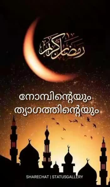 🕋 Juma mubarak..🕋🕌🌙 - رمضان ലൈലത്തുൽ ഖദ്റിന്റെ നൻമയുമായി SHARECHAT   STATUSGALLERY ري - റമളാൻ മുബാറ SHARECHAT   STATUSGALLERY - ShareChat