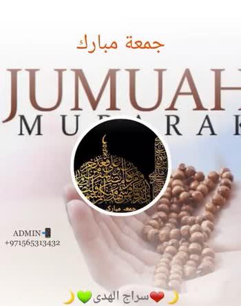 ജുമുഅ മുബാറക് - ShareChat