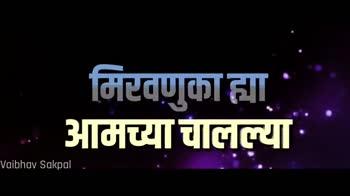 📹बाबांचे व्हिडीओ स्टेट्स - आहो साटे पगचं : पोलाटवानरंवंर्च । Vaibhav Sakpal भीमाचगाण DJला वाजंत Vaibhav Sakpal - ShareChat