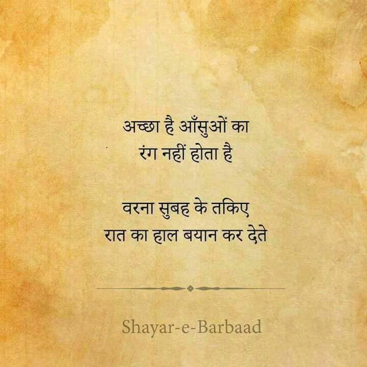 shayari - अच्छा है आँसुओं का रंग नहीं होता है । वरना सुबह के तकिए रात का हाल बयान कर देते Shayar - e - Barbaad - ShareChat